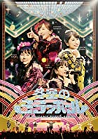 [メーカー特典あり]ももいろクリスマス2019~冬空のミラーボール~ LIVE DVD(特典:懐かしきメンコ4種セット付き)