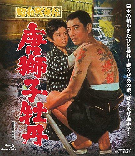 昭和残俠伝 唐獅子牡丹 [Blu-ray]