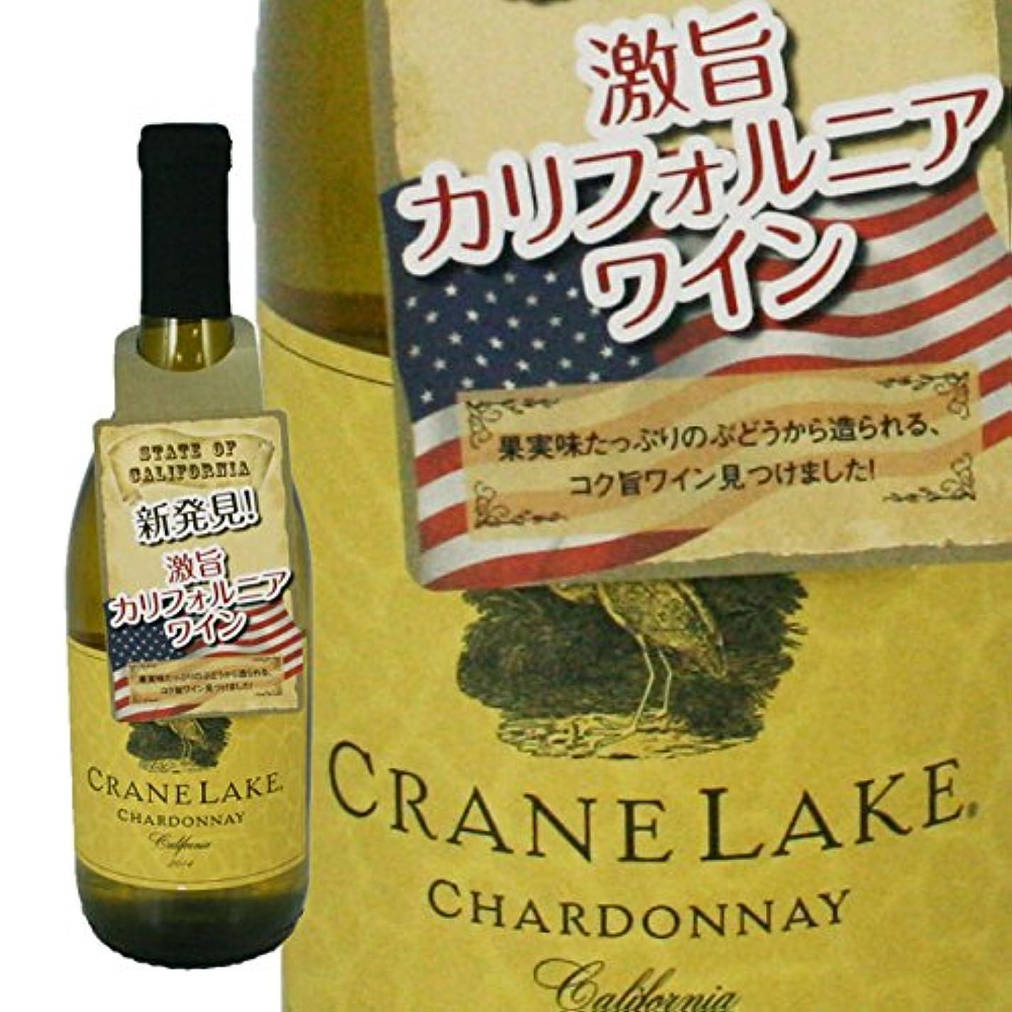 世界セマフォ宝石クレインレイク シャルドネ カリフォルニアワイン