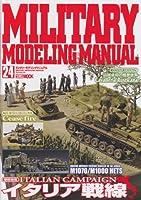 ミリタリーモデリングマニュアル Vol.24 (ホビージャパンMOOK 447)