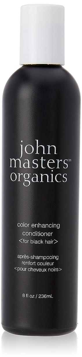 ゲスト取る避けられないジョンマスターオーガニックカラーコンディショナー(ブラック) 236ml