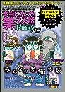 本当にあった笑える話Pinky 2021年2月号 雑誌