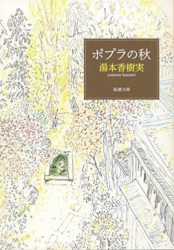 ポプラの秋 (新潮文庫)