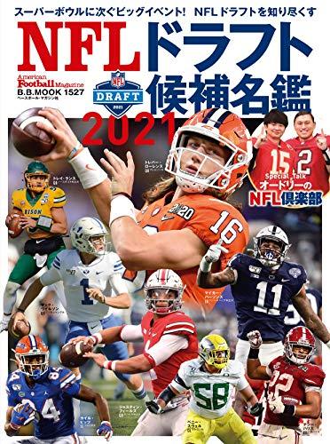 NFLドラフト候補名鑑2021
