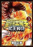 聖闘士星矢 NEXT DIMENSION 冥王神話 3 (少年チャンピオン・コミックス)
