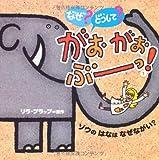 なぜ? どうして? がおがおぶーっ! 1: ゾウの はなは なぜながい? (1)