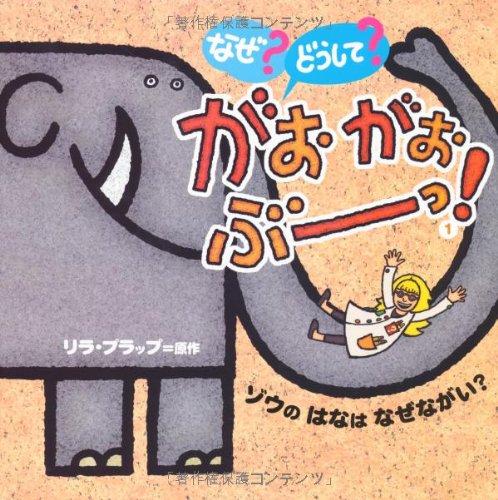 なぜ? どうして? がおがおぶーっ! 1: ゾウの はなは なぜながい? (1)の詳細を見る