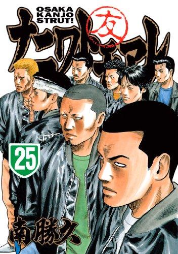 ナニワトモアレ(25) (ヤングマガジンコミックス)
