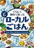くらして初めて知った(ど)ローカルごはん: 日本で作れる世界のレシピとお話