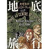 地底旅行 3 (ビームコミックス)
