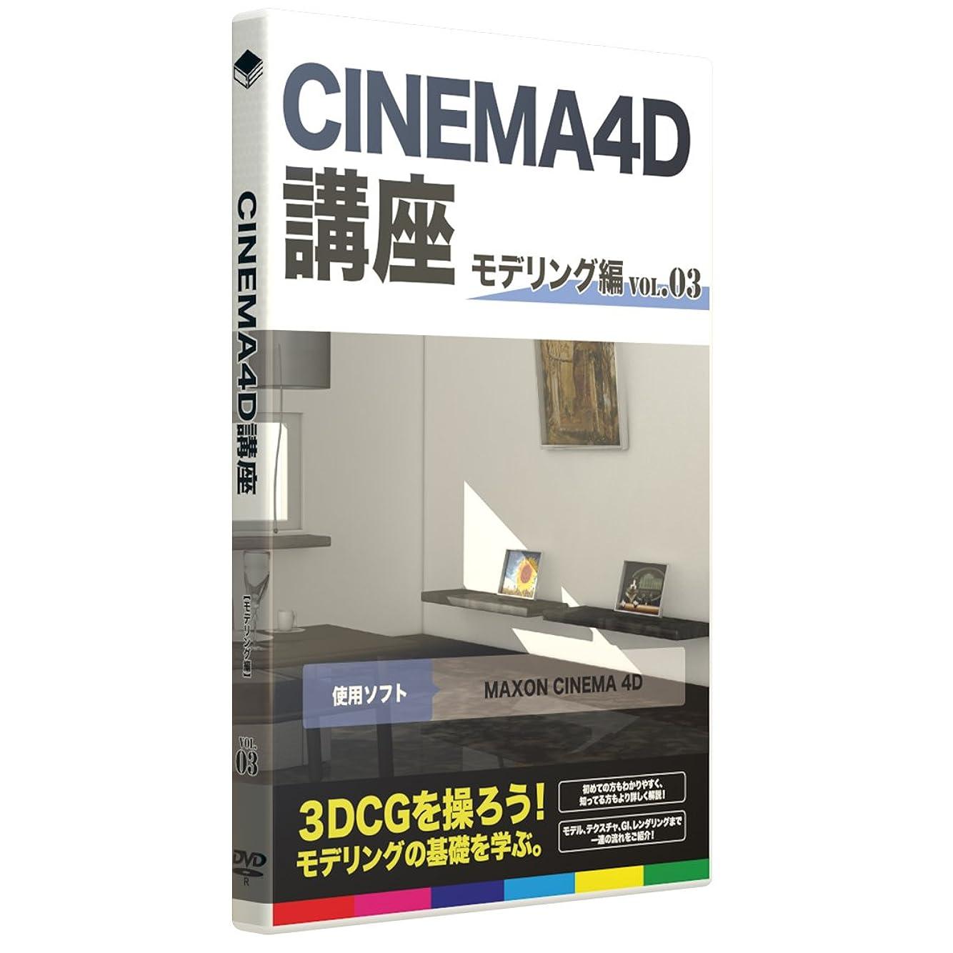 劇作家洋服無視するCINEMA4D講座【モデリング編】Vol.3