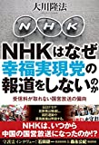 NHKはなぜ幸福実現党の報道をしないのか 受信料が取れない国営放送の偏向 公開霊言シリーズ