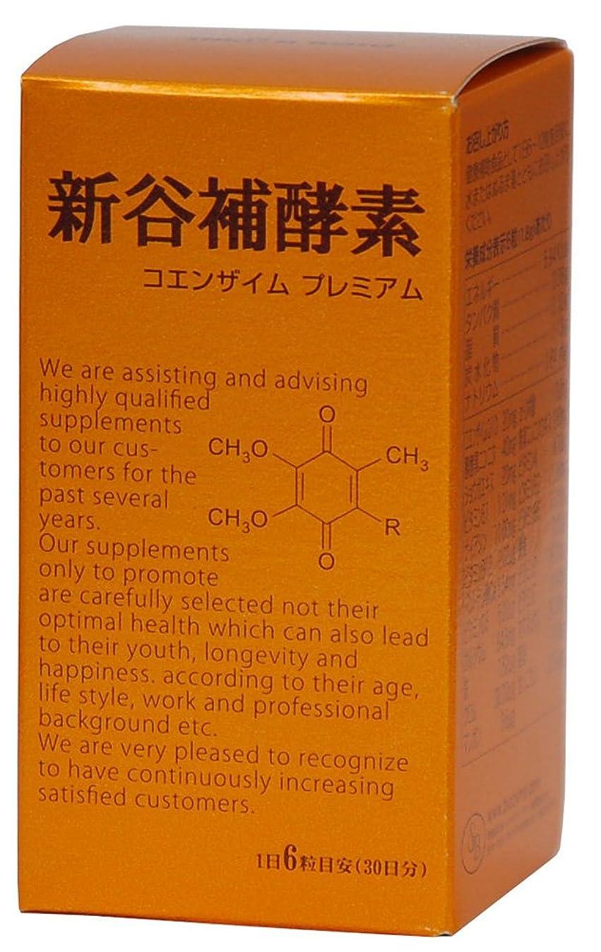 怒っているに応じて大胆な新谷補酵素 コエンザイム プレミアム 180粒