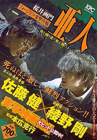 亜人 フォージビル要撃作戦 (講談社プラチナコミックス)