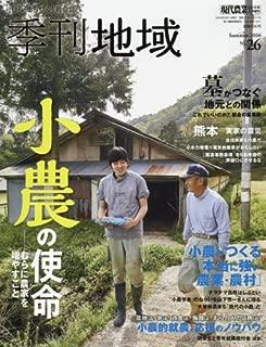 季刊地域(26) 2016年 08 月号 [雑誌]: 現代農業 増刊