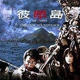 映画「彼岸島」オリジナル・サウンドトラック