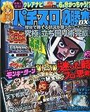 パチスロ必勝本 DX (デラックス) 2011年 07月号 [雑誌]