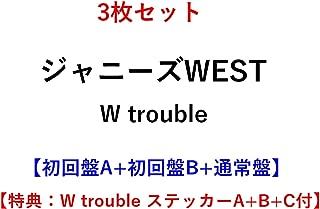 【メーカー特典あり 3タイプセット】W trouble (初回盤A+初回盤B+通常盤)(W trouble ステッカーA+B+C付)
