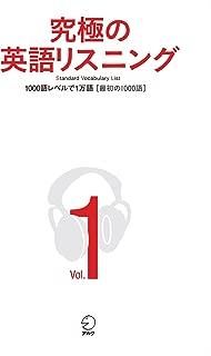 [音声DL付]究極の英語リスニング Vol.1 1000語レベルで1万語[最初の1000語] 究極の英語リスニングシリーズ