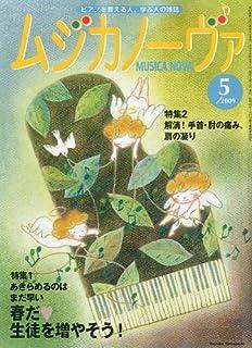 MUSICA NOVA (ムジカ ノーヴァ) 2009年 05月号 [雑誌]