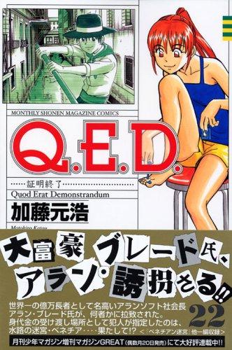 Q.E.D.証明終了(22) (講談社コミックス月刊マガジン)
