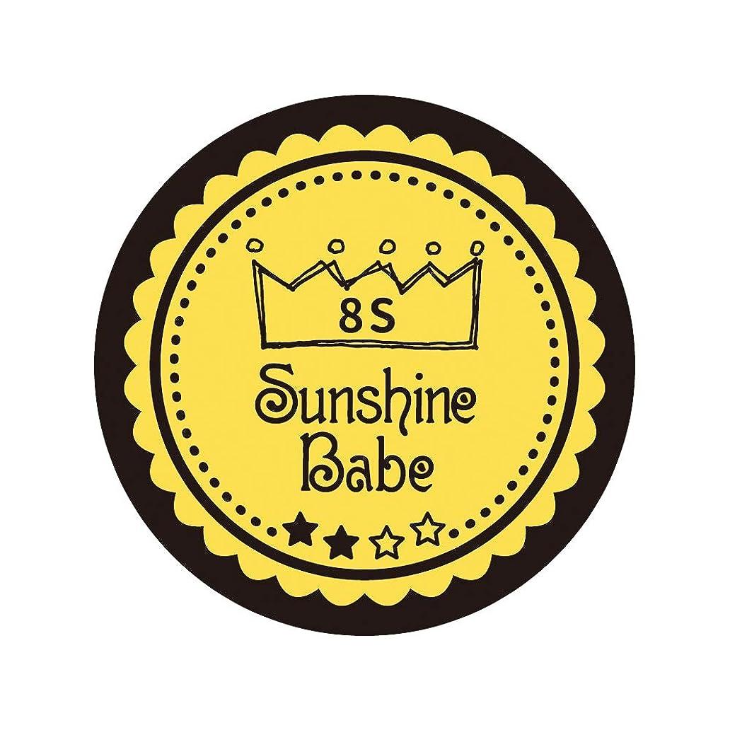 ポゴスティックジャンプ誰か横Sunshine Babe コスメティックカラー 8S メドウラーク 4g UV/LED対応