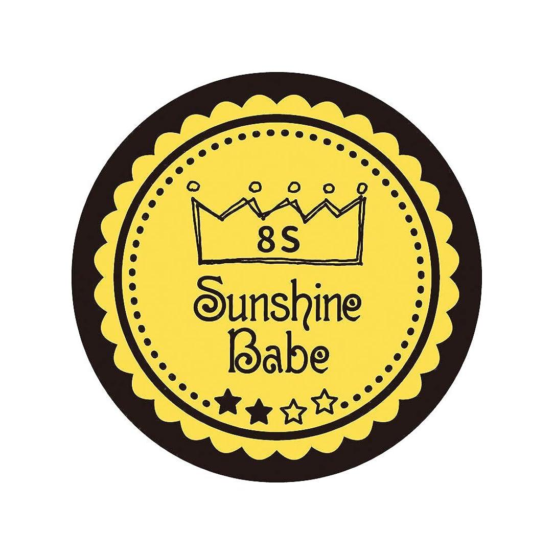 ホステル積分懲戒Sunshine Babe コスメティックカラー 8S メドウラーク 4g UV/LED対応