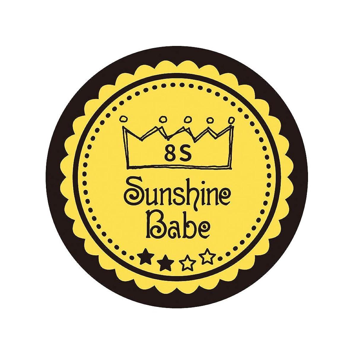 判読できないシュート散歩に行くSunshine Babe コスメティックカラー 8S メドウラーク 4g UV/LED対応
