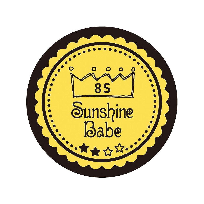 元気ブレス今晩Sunshine Babe コスメティックカラー 8S メドウラーク 4g UV/LED対応