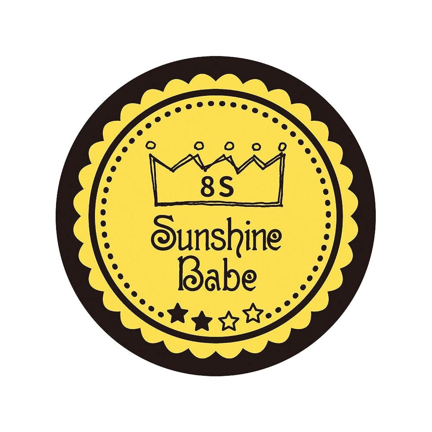 集団的ファランクス爆発するSunshine Babe カラージェル 8S メドウラーク 2.7g UV/LED対応