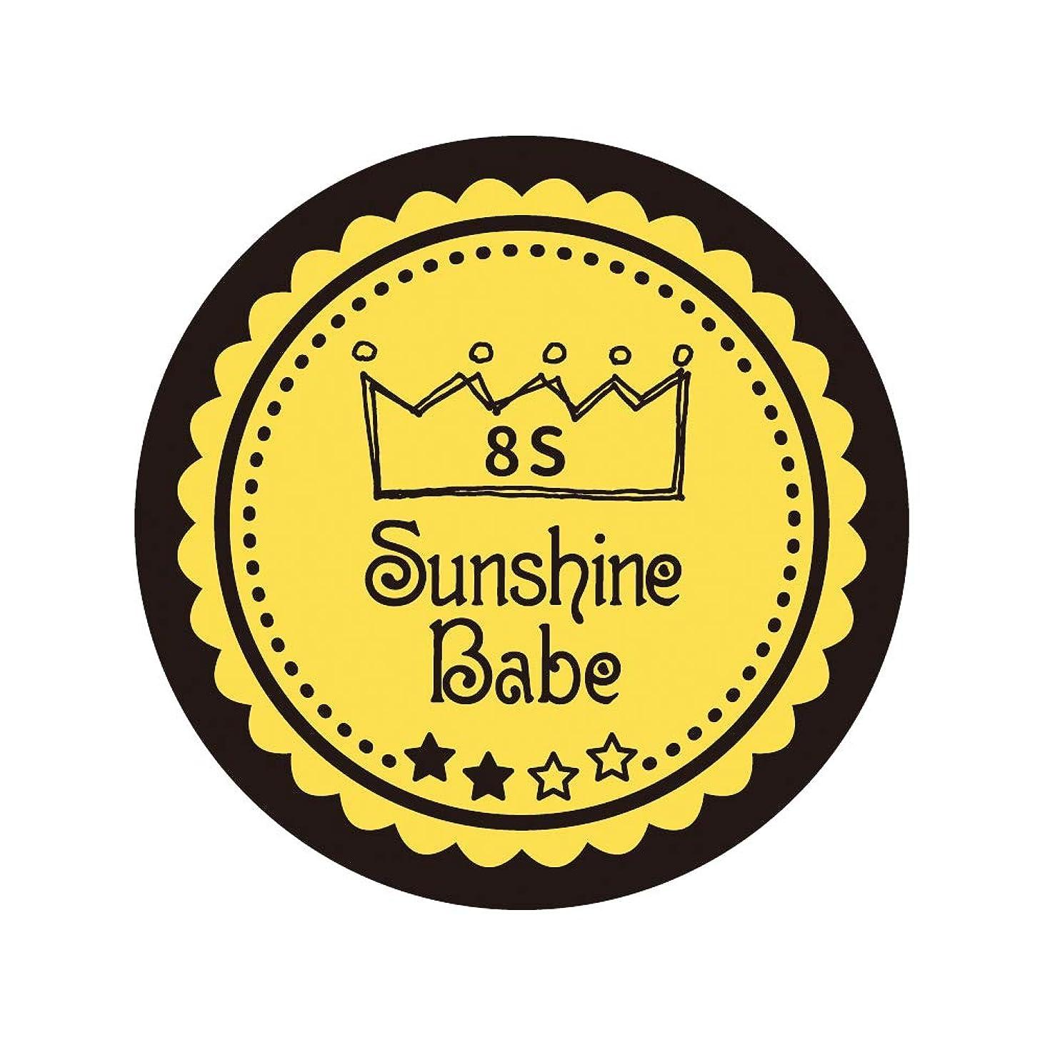 自己尊重登録する義務Sunshine Babe コスメティックカラー 8S メドウラーク 4g UV/LED対応