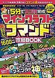 マインクラフト 超カンタン コマンド攻略BOOK ~最短5分でスゴ技完成! コマンドを自在に操ってマイクラの❝神❞になる!!