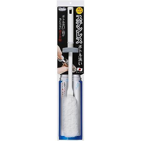 【日本製】サンコー ステンレスボトル洗い 水筒 冷水筒 タンブラー ボトル びっくりフレッシュ ホワイト BH-20