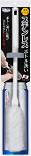 サンコー びっくりステンレスボトル洗い 水筒 ボトル びっくりフレッシュ ホワイト 日本製 BH-20
