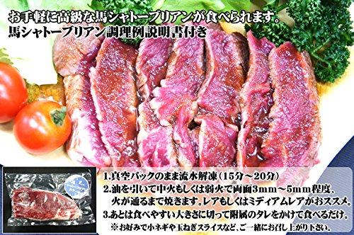 熊本肥育 馬のシャトーブリアン ヒレ 150g×2P タレ付 フジチク 調理例説明書付き