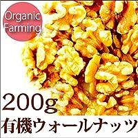 有機ウォールナッツ(くるみ) 200g