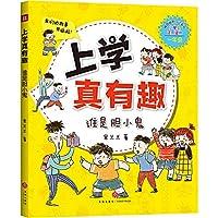 上学真有趣(谁是胆小鬼小学生注音读物1年级)/校园幽默日记系列