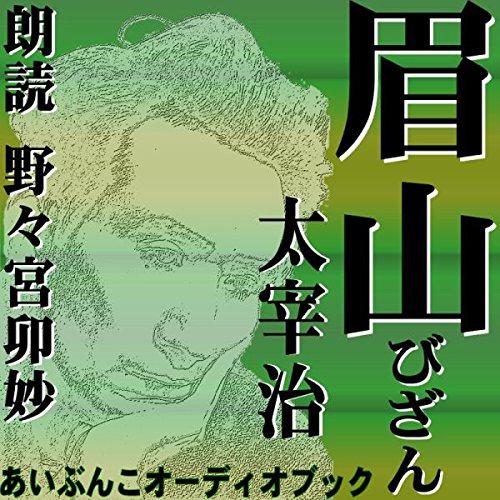 『眉山』のカバーアート