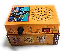 SHISHIR Chanting Box I गायत्री मन्त्र ऊं भूर्भुव: स्व: I महामृत्युञ्जय मन्त्र ओम त्रयम्बकम् I