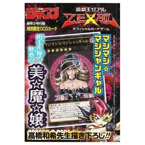 Yu-Gi-Oh! WJMP-JP018 Magi Magi Magician Gal Ultra Rare
