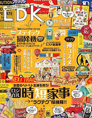 LDK(エルディーケー) 2020年 06 月号 [雑誌]