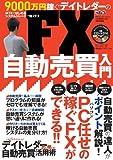 【 FX自動売買入門 】