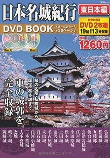 日本名城紀行DVD BOOK 東日本編 (宝島MOOK)
