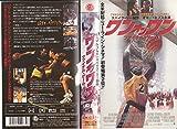 ワン・オン・ワン -ファイナルゲーム-【字幕版】 [VHS]