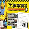 アイアールティ はじめての工事写真作成5 DL版|Win対応|ダウンロード版