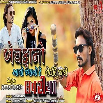 Bewafa No Aayo Jamano Re Loveriya Cheti Re Jajo - Single