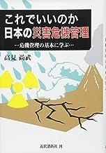これでいいのか日本の災害危機管理―危機管理の基本に学ぶ