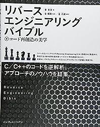 リバースエンジニアリングバイブル = Reverse Engineering Bible : コード再創造の美学