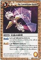 【バトルスピリッツ】 第13弾 星座編 星空の王者 星宿の障壁 bs13-070