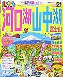 まっぷる 河口湖・山中湖 富士山'21 (マップルマガジン 甲信越 3)